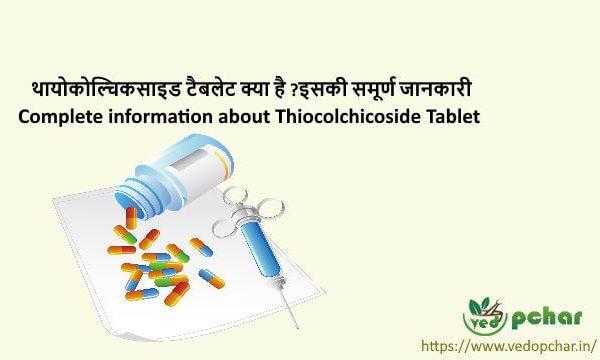 Thiocolchicoside Tablet in hindi : थायोकोल्चिकसाइड टैबलेट क्या है ?इसकी समूर्ण जानकारी