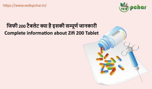 Zifi 200 Tablet in hindi : जिफी 200 टैबलेट क्या है इसकी सम्पूर्ण जानकारी