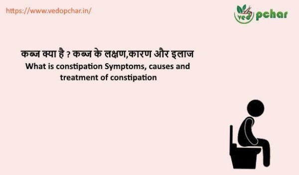 Constipation in Hindi : कब्ज क्या है ? कब्ज के लक्षण,कारण और इलाज