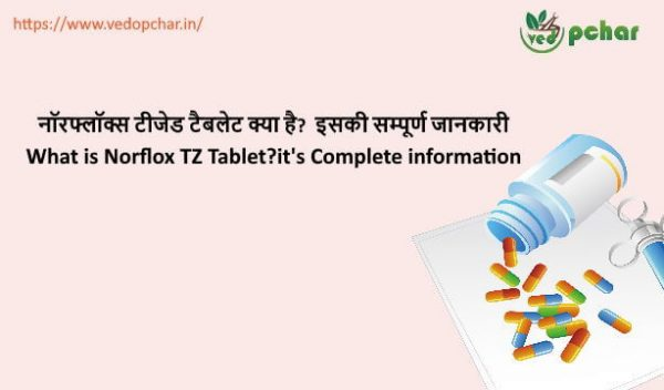 Norflox TZ Tablet in Hindi : नॉरफ्लॉक्स टीजेड टैबलेट क्या है?  इसकी सम्पूर्ण जानकारी