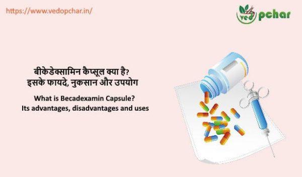 Becadexamin Capsule in hindi : बीकेडेक्सामिन कैप्सूल क्या है? इसके फायदे, नुकसान और उपयोग