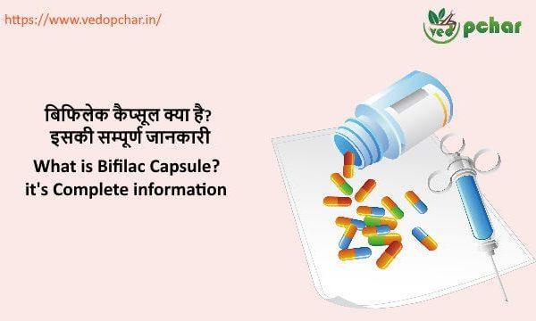 Bifilac Capsule in Hindi : बिफिलेक कैप्सूल क्या है? इसकी सम्पूर्ण जानकारी