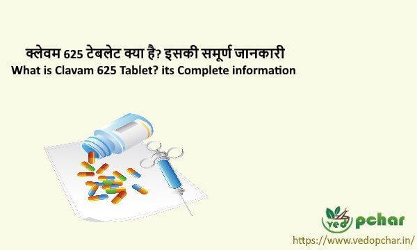 Clavam 625 Tablet in Hindi : क्लेवम 625 टेबलेट क्या है? इसकी समूर्ण जानकारी
