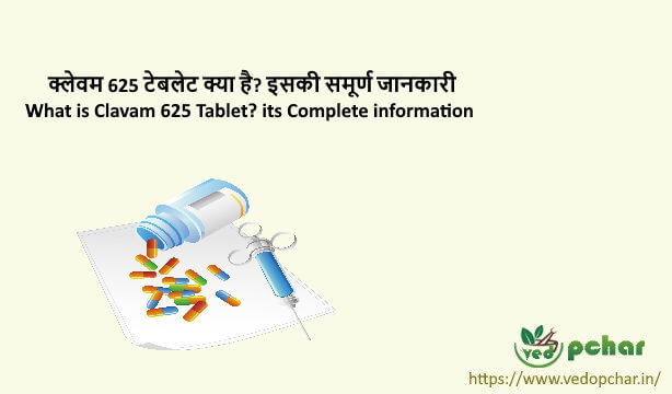 Clavam 625 Tablet in hindi