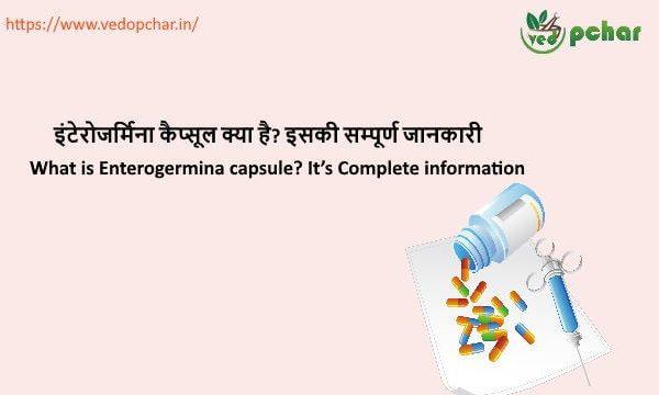 Enterogermina Capsule in Hindi : इंटेरोजर्मिना कैप्सूल क्या है? इसकी सम्पूर्ण जानकारी