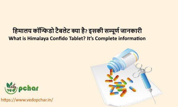 Himalaya Confido Tablet in hindi : हिमालय कॉन्फिडो टैबलेट क्या है? इसकी सम्पूर्ण जानकारी