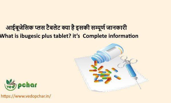 Ibugesic Plus Tablet in hindi : आईबूजेसिक प्लस टैबलेट क्या है इसकी सम्पूर्ण जानकारी