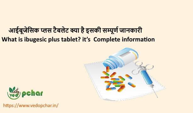 Ibugesic Plus Tablet in hindi