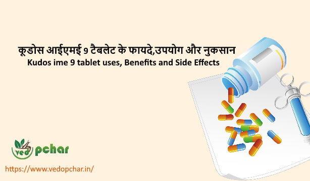Kudos IME 9 Tablet in hindi