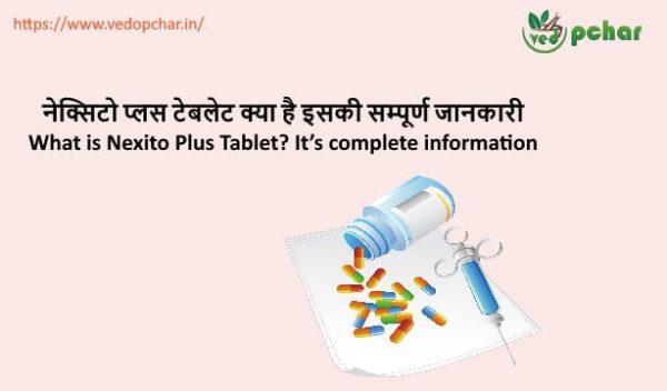 Nexito Plus Tablet in hindi : नेक्सिटो प्लस टेबलेट क्या है इसकी सम्पूर्ण जानकारी
