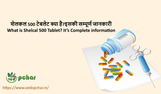 Shelcal 500 Tablet in hindi