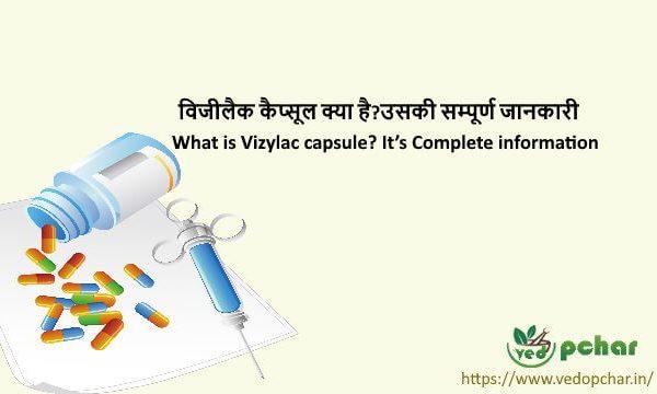 Vizylac Capsule in Hindi : विजीलैक कैप्सूल क्या है?उसकी सम्पूर्ण जानकारी