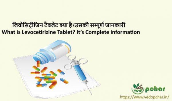 Levocetirizine Tablet in Hindi : लिवोसिट्रीजिन टैबलेट क्या है?उसकी सम्पूर्ण जानकारी