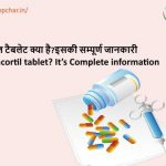 Omnacortil Tablet in Hindi