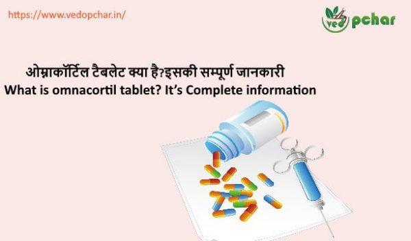 Omnacortil Tablet in Hindi : ओम्नाकॉर्टिल टैबलेट क्या है?इसकी सम्पूर्ण जानकारी