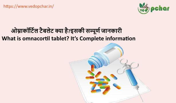 Omnacortil Tablet in Hindi