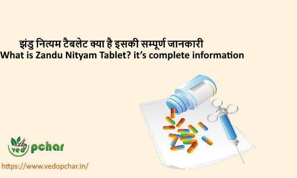 Zandu Nityam Tablet in hindi : झंडु नित्यम टैबलेट क्या है इसकी सम्पूर्ण जानकारी
