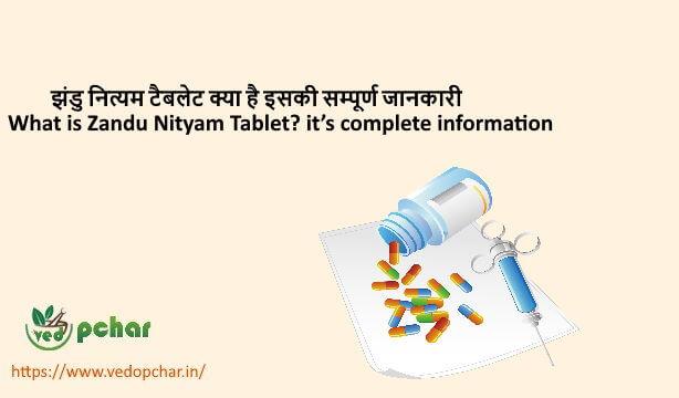 Zandu Nityam Tablet in hindi