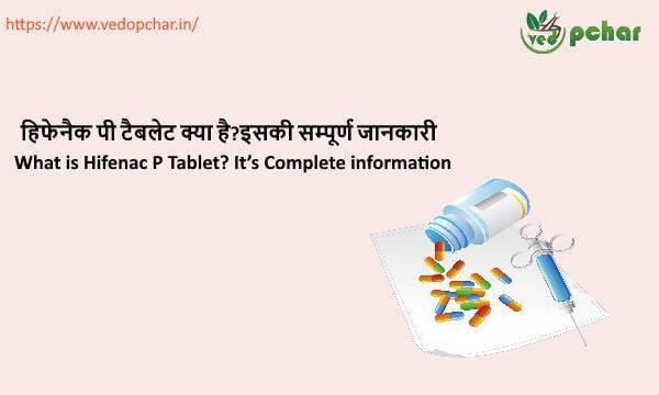 Hifenac P Tablet in Hindi : हिफेनैक पी टैबलेट क्या है?इसकी सम्पूर्ण जानकारी