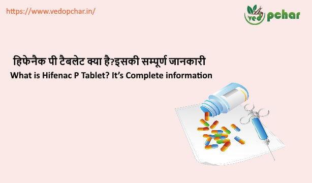Hifenac P Tablet in Hindi