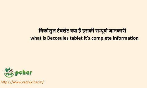 Becosules Tablet in Hindi : बिकोसुल टेबलेट क्या है इसकी सम्पूर्ण जानकारी