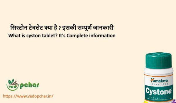 Cystone Tablet in Hindi : सिस्टोन टेबलेट क्या है ? इसकी सम्पूर्ण जानकारी