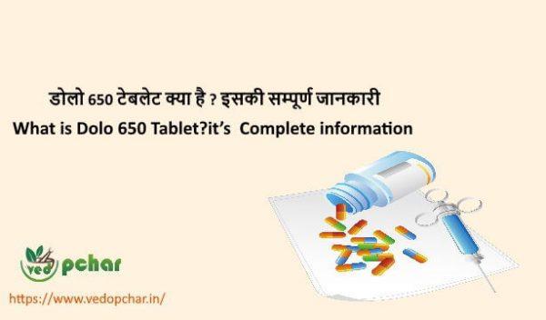 Dolo 650 Tablet : डोलो 650 टेबलेट क्या है ? इसकी सम्पूर्ण जानकारी