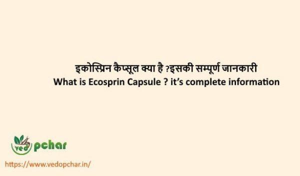 Ecosprin Capsule in Hindi : इकोस्प्रिन कैप्सूल क्या है ?इसकी सम्पूर्ण जानकारी