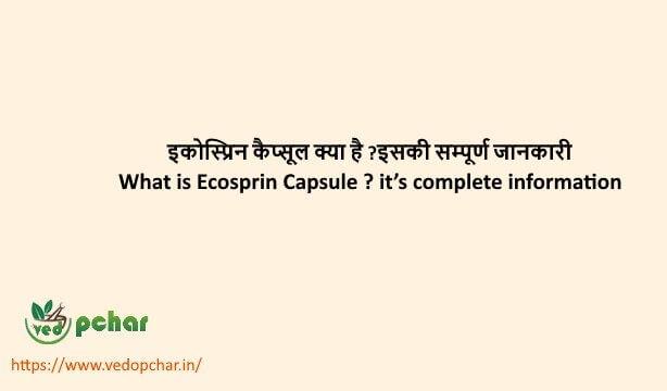 Ecosprin Capsule in Hindi