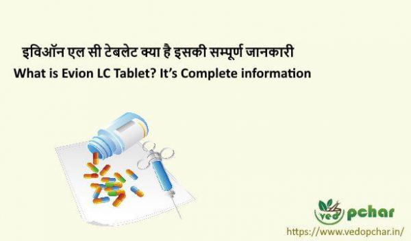 Evion LC Tablet in Hindi : इविऑन एल सी टेबलेट क्या है इसकी सम्पूर्ण जानकारी