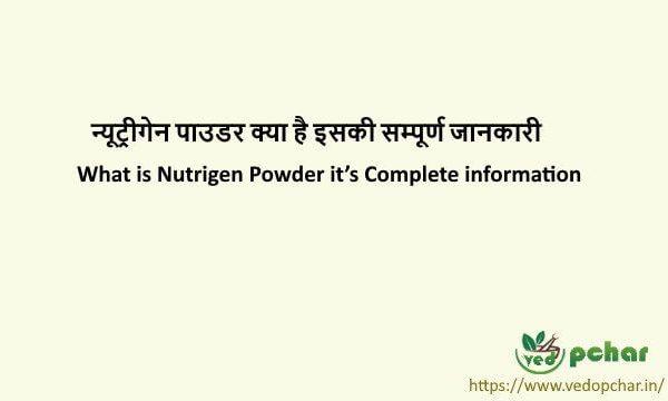 Nutrigain Powder in Hindi : न्यूट्रीगेन पाउडर क्या है इसकी सम्पूर्ण जानकारी