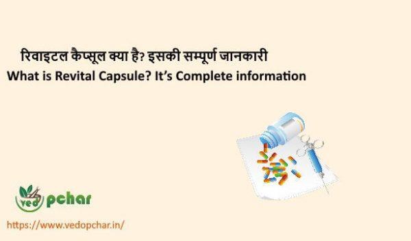 Revital Capsule in Hindi : रिवाइटल कैप्सूल क्या है? इसकी सम्पूर्ण जानकारी