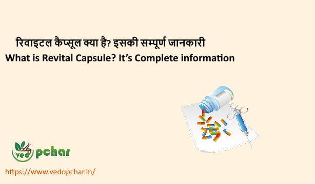 Revital Capsule in Hindi