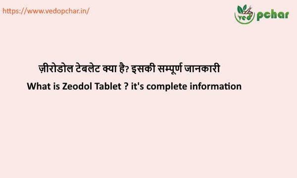 Zerodol Tablet in Hindi : ज़ीरोडोल टेबलेट क्या है? इसकी सम्पूर्ण जानकारी