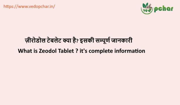 Zerodol Tablet in Hindi