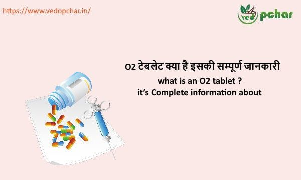 O2 Tablet in Hindi : O2 टेबलेट क्या है इसकी सम्पूर्ण जानकारी
