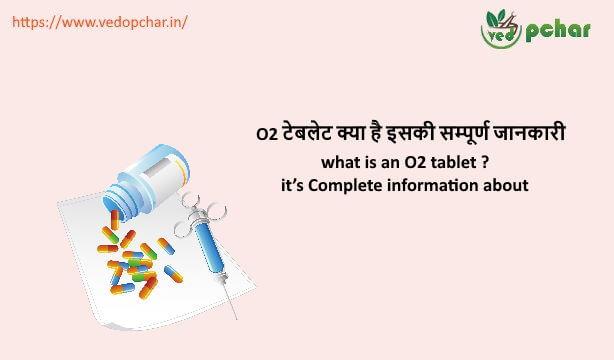 O2 Tablet in Hindi