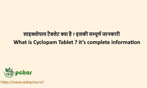 Cyclopam Tablet in Hindi : साइक्लोपाम टैबलेट क्या है ? इसकी सम्पूर्ण जानकारी