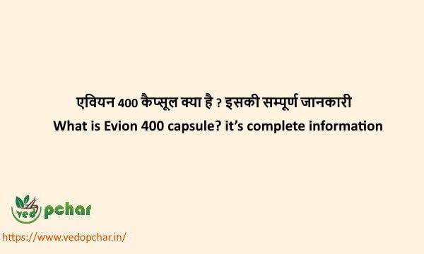 Evion 400 capsule in Hindi : एवियन 400 कैप्सूल क्या है ? इसकी सम्पूर्ण जानकारी