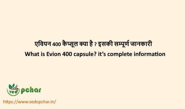 Evion 400 capsule in Hindi