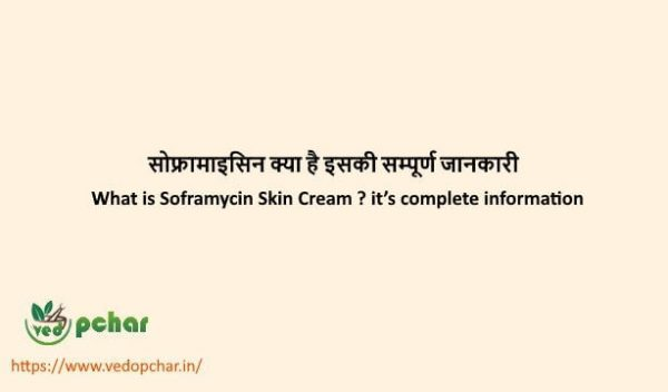 Soframycin Skin Cream in Hindi : सोफ्रामाइसिन क्या है इसकी सम्पूर्ण जानकारी