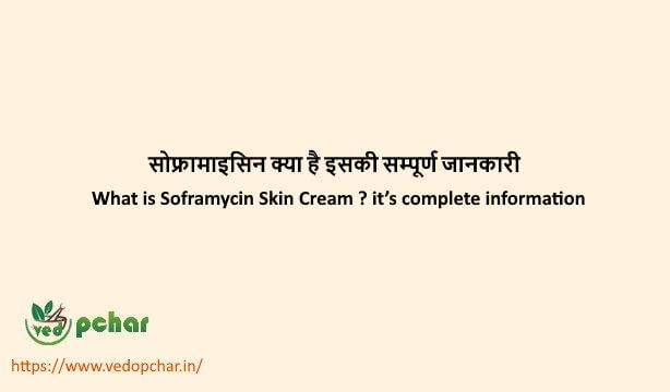 Soframycin Skin Cream in hindi