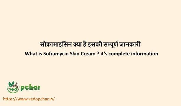 Soframycin Skin Cream in hindi
