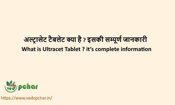 Ultracet Tablet in Hindi : अल्ट्रासेट टैबलेट क्या है ? इसकी सम्पूर्ण जानकारी