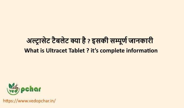 Ultracet Tablet in Hindi