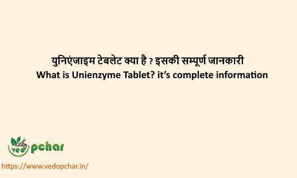 Unienzyme Tablet in Hindi : युनिएंजाइम टेबलेट क्या है ? इसकी सम्पूर्ण जानकारी
