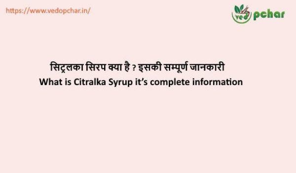 Citralka Syrup in Hindi : सिट्रलका सिरप क्या है ? इसकी सम्पूर्ण जानकारी