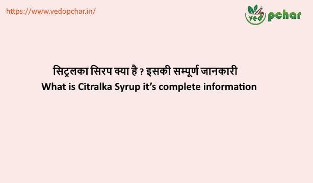 Citralka Syrup in Hindi