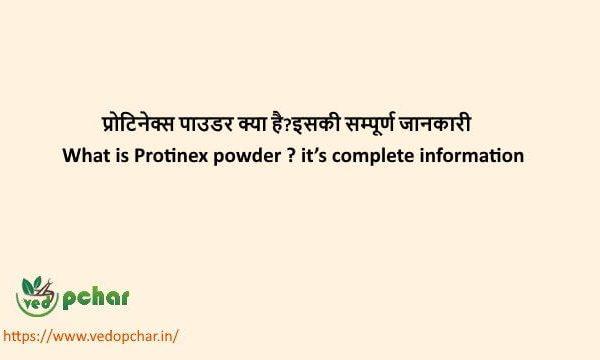 Protinex Powder in hindi : प्रोटिनेक्स पाउडर क्या है?इसकी सम्पूर्ण जानकारी