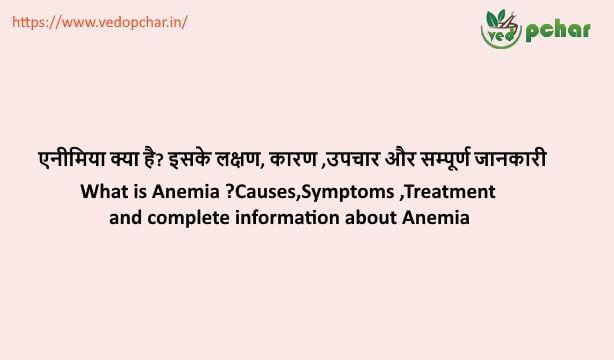 Anemia in Hindi